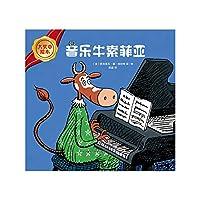 大奖章绘本第四辑:音乐牛索菲亚