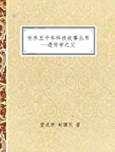 世界五千年科技故事丛书--遗传学之父 (Chinese Edition)