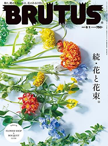 BRUTUS(ブルータス) 2021年 6月1日号 No.939 [続・花と花束。] [雑誌]