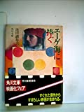 エーゲ海に捧ぐ (1979年) (角川文庫)