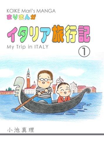 itariaryokouki1 (Japanese Edition)