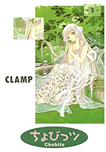 ちょびっツ(5) (ヤングマガジンコミックス)