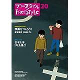 フリースタイル20 映画をつくろう! /松本大洋、「侍」を描く!