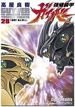 表紙: 強殖装甲ガイバー(28) (角川コミックス・エース) | 高屋 良樹