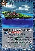 バトルスピリッツ No.26 キャピタルキャピタル コモン Xレアパック 2021 BSC38 | ネクサス 青