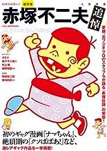 赤塚不二夫 (KAWADE夢ムック 文藝別冊)