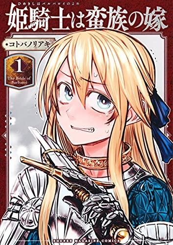 姫騎士は蛮族の嫁(1) (KCデラックス)