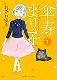 ★【100%ポイント還元】【Kindle本】傘寿まり子 1~3 (BE・LOVEコミックス)が特価!