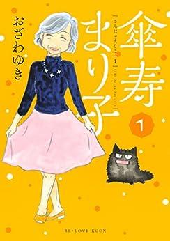 [おざわゆき]の傘寿まり子(1) (BE・LOVEコミックス)