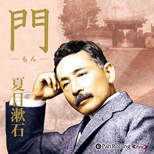 『夏目漱石「門」』のカバーアート