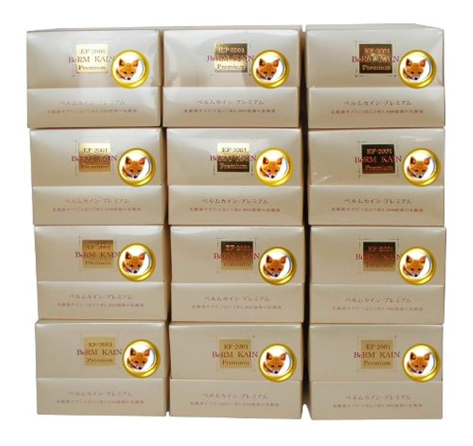 追い越すあいまいな確保する新世代乳酸菌 ベルムカイン プレミアム(35包) x 12箱セット
