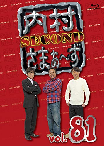 【Amazon.co.jp限定】内村さまぁ〜ず SECOND vol.81 (Blu-ray)