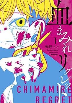 [鳩野マメ]の血まみれリグレット(1) (コミックDAYSコミックス)
