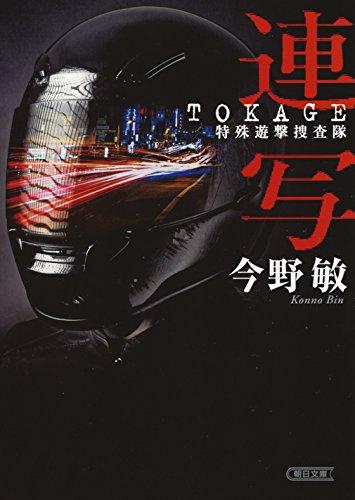連写 TOKAGE 特殊遊撃捜査隊 (朝日文庫)