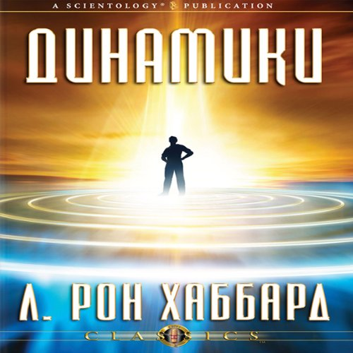 The Dynamics (Russian Edition) cover art