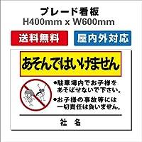 プレート看板 送料無料 進入禁止 立入禁止 通り抜け禁止の表示や警告に使える 関係者以外 注意看板 H400xW600mm (四隅穴あけ加工なし)