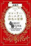 シャーリー・ホームズと緋色の憂鬱 (ハヤカワ文庫JA)