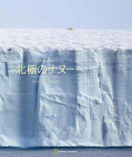 北極のナヌー 公式フォトブック
