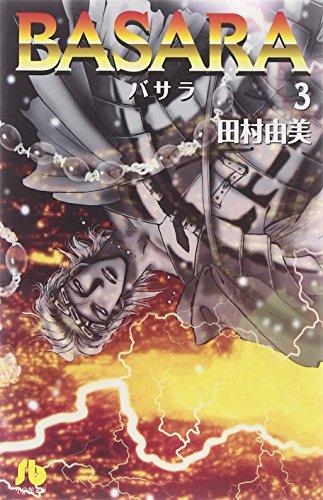 BASARA (3) (小学館文庫) - 田村 由美