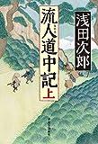 流人道中記(上)