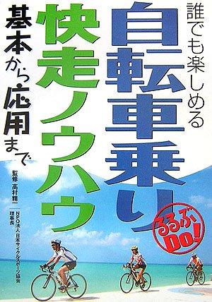 『自転車乗り快走ノウハウ―基本から応用まで (るるぶDo!)』のトップ画像
