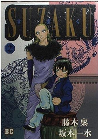 Suzaku 2 (バーズコミックス)