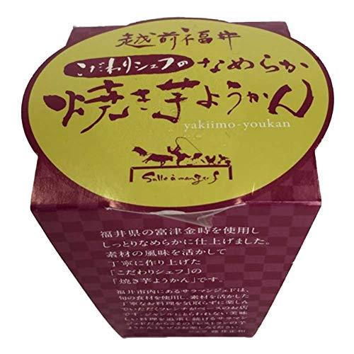 欧風食堂サラマンジェフ 越前プレミアム焼き芋ようかん 4個入 -クール冷凍-