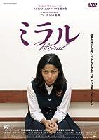 ミラル [DVD]