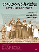 アメリカのろう者の歴史――写真でみる〈ろうコミュニティ〉の200年