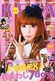 KERA! (ケラ) 2012年 10月号 [雑誌]