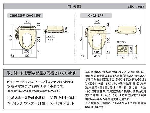 Panasonic(パナソニック)『温水洗浄便座ビューティ・トワレ(CH931SPF)』