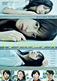 連続ドラマW インフルエンス DVD-BOX[DVD]