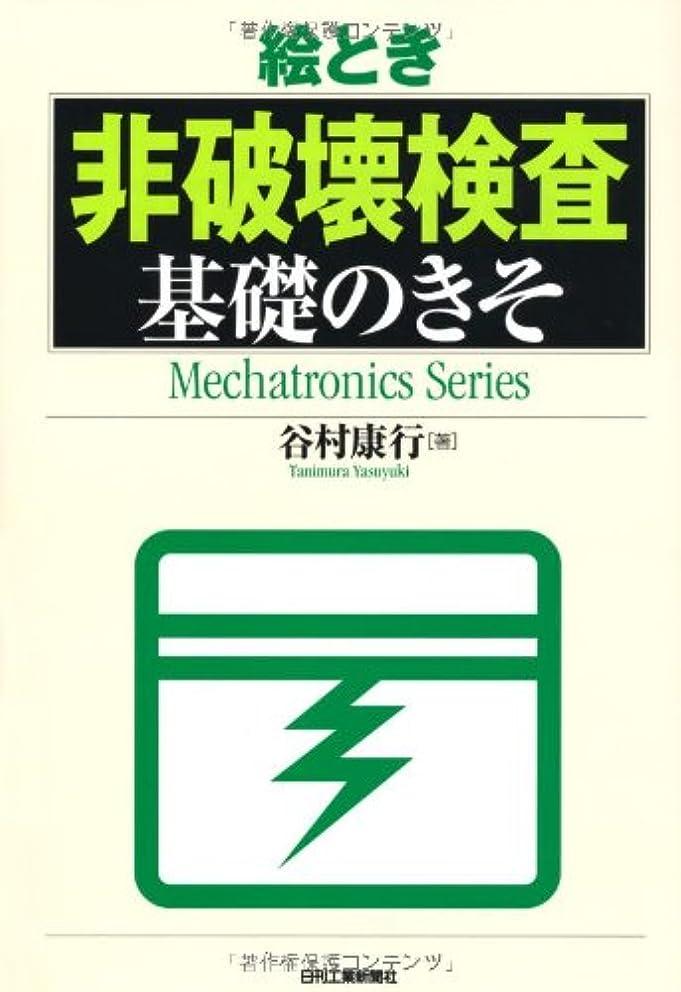 ホース計器流す絵とき 非破壊検査基礎のきそ (Mechatronics Series)