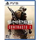 Sniper Ghost Warrior Contracts 2 - PS5(【初回特典】ゲーム内武器(3種)+武器スキンアイテム(2種) プロダクトコード 封入) 【CEROレーティング「Z」】