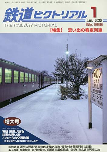 鉄道ピクトリアル 2020年 01 月号 [雑誌]