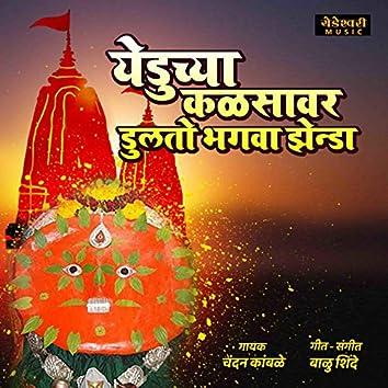 Yeduchya Kalsawar Dulato Bhagwa Zenda
