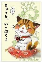 笑顔を届けるイラストレーション・猫作家Megポストカード 「ちょっといっぷく」
