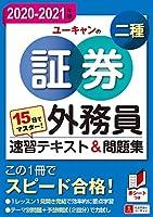 51IsNUsTDnL. SL200  - 証券外務員資格試験 01