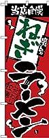 のぼり旗 当店自慢 ねぎラーメン H-2341(受注生産)
