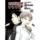 めしばな刑事タチバナ(21)[箱アイス愛すべし] (TOKUMA COMICS)