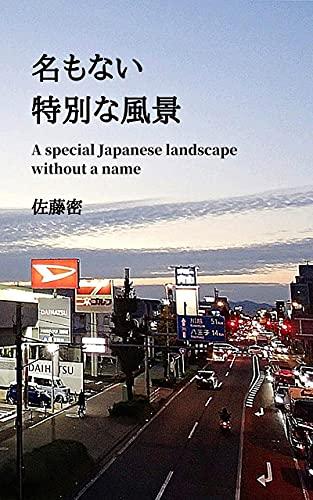 名もない特別な風景: A special Japanese landscape without a name (名もない風景シリーズ)