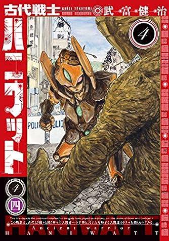 古代戦士ハニワット(4) (アクションコミックス)