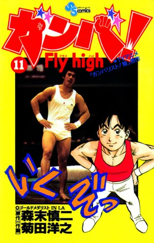 ガンバ!Fly high(11) ガンバ! Fly high (少年サンデーコミックス)