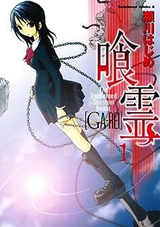 喰霊(1) (角川コミックス・エース)
