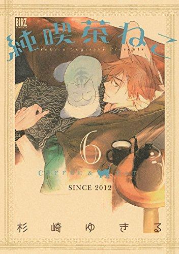 純喫茶ねこ  (6) (バーズコミックス)