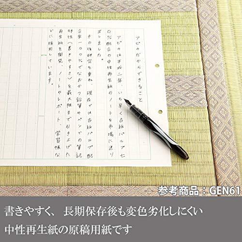 アピカ『原稿用紙B4240字』