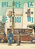 四谷区花園町 (バンブーコミックス)