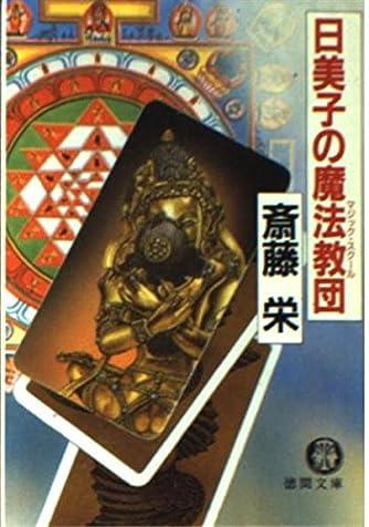 日美子の魔法教団(マジック・スクール) (徳間文庫)