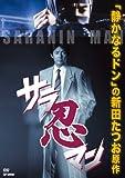サラ忍マン[DVD]