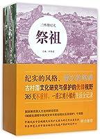 三林塘时光(共8册)